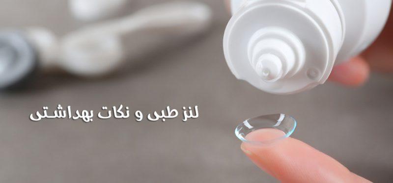 رعایت نکات بهداشتی لنز طبی