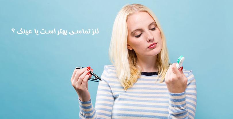 لنز تماسی بهتر است یا عینک