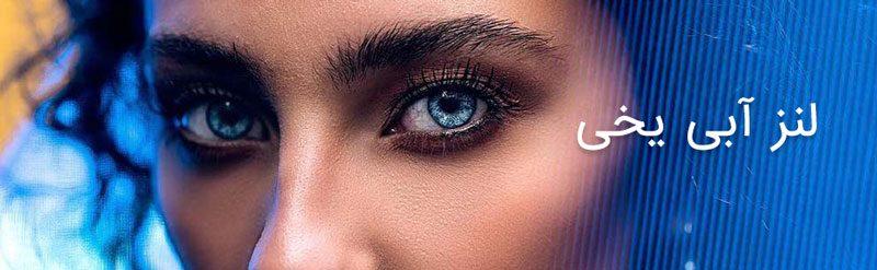 خرید لنز چشم رنگی آبی یخی