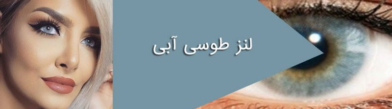 خرید آنلاین لنز رنگی طوسی آبی