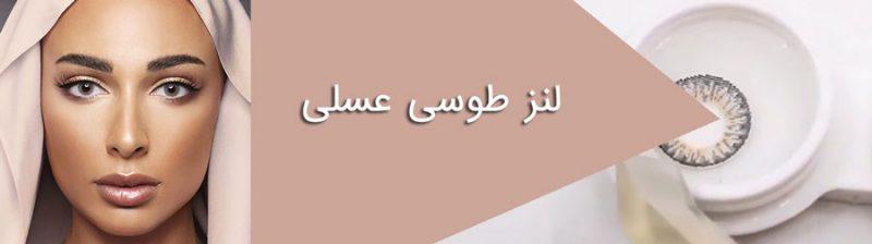 خرید لنز طوسی عسلی