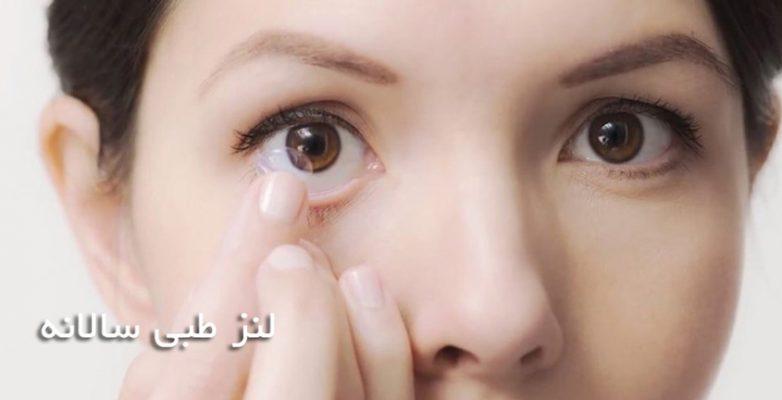خرید لنز طبی سالانه