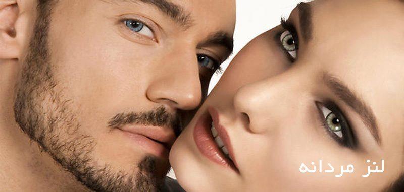 خرید لنز مردانه